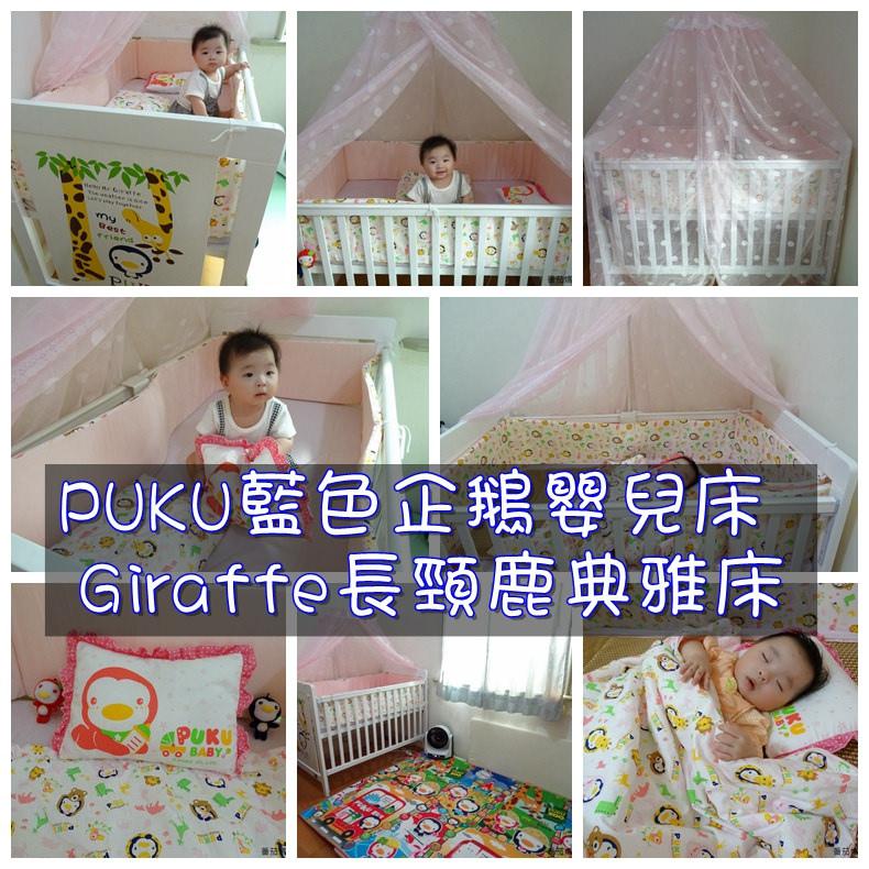 puku嬰兒床 (40)