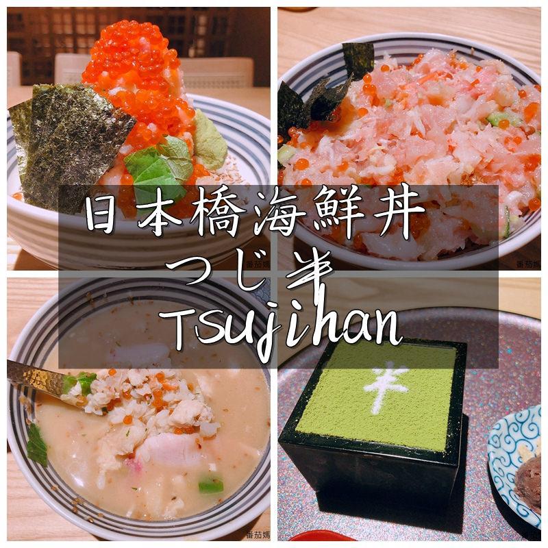 日本橋海鮮丼つじ半Tsujihan (31)