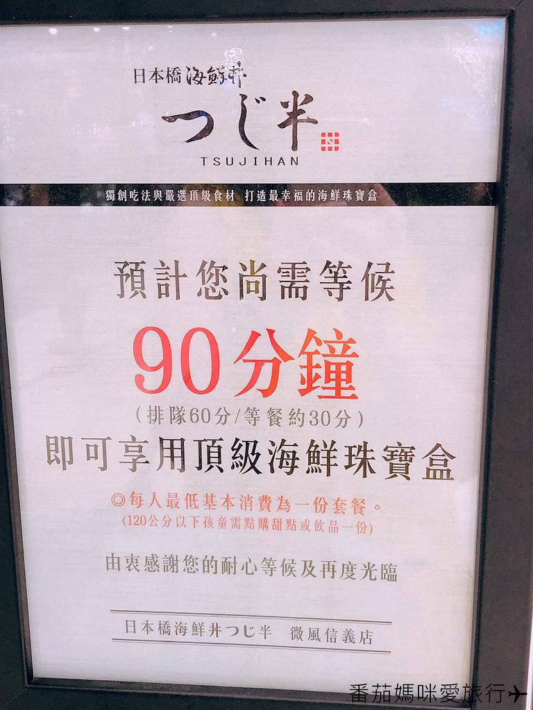 日本橋海鮮丼つじ半Tsujihan (2)