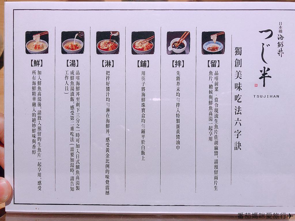 日本橋海鮮丼つじ半Tsujihan (11)