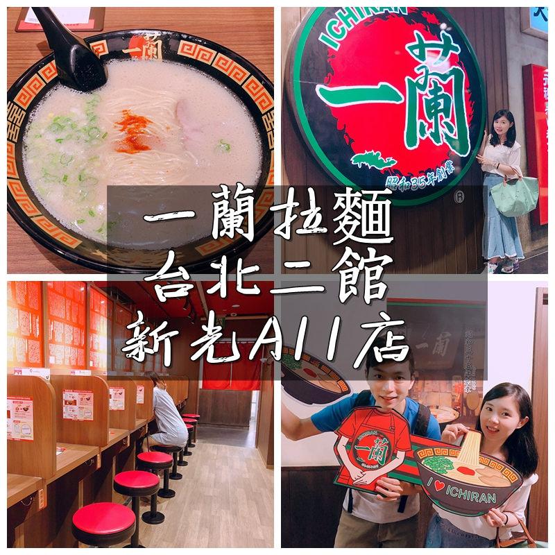一蘭拉麵a11 (13)