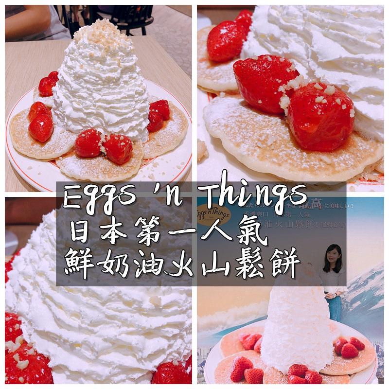 Eggs 'n Things (35)