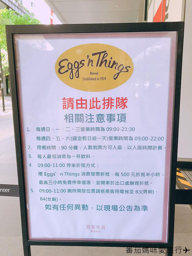 Eggs 'n Things (2)