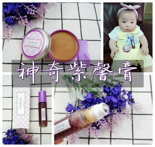 紫馨膏 (18)