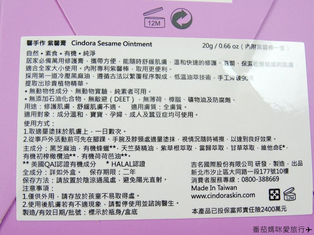 紫馨膏 (5)
