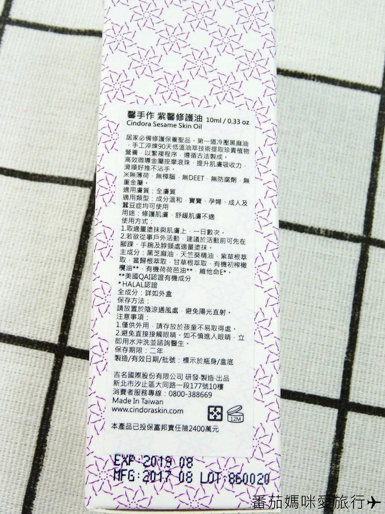 紫馨膏 (6)