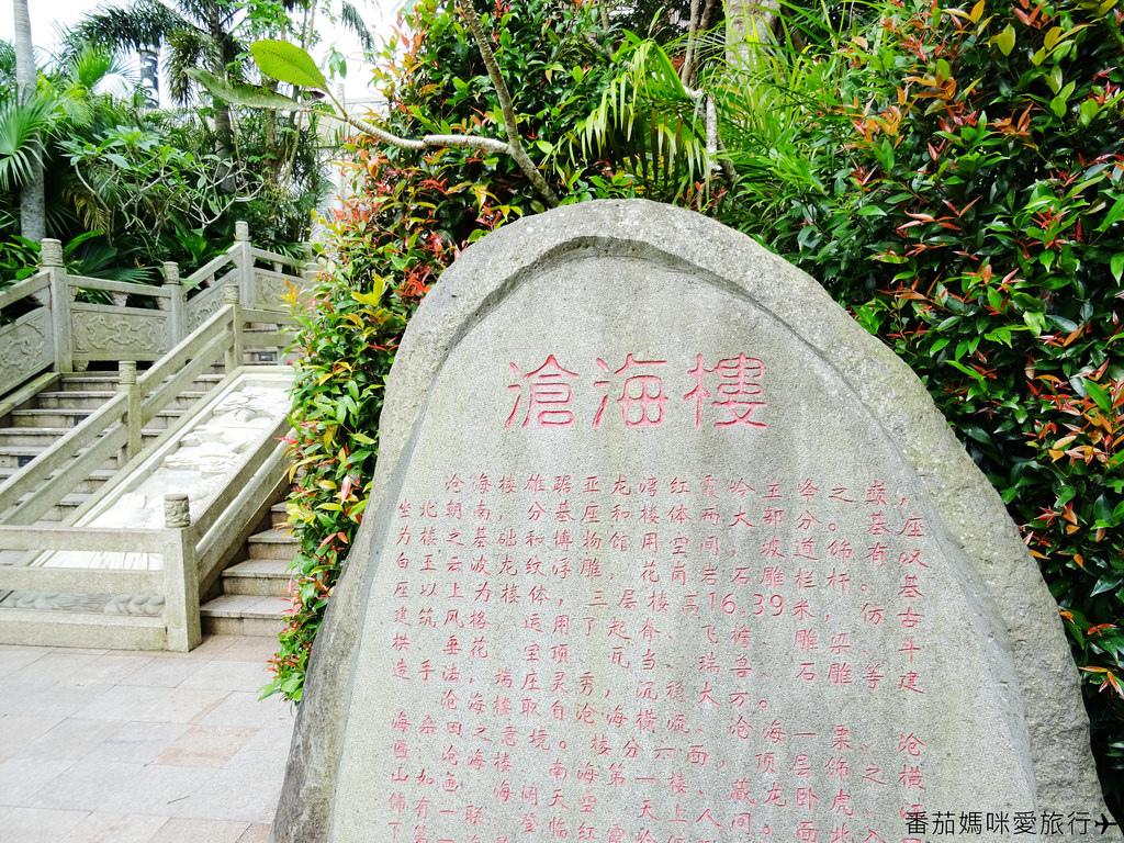 三亞自由行-亞龍灣森林公園 (23)