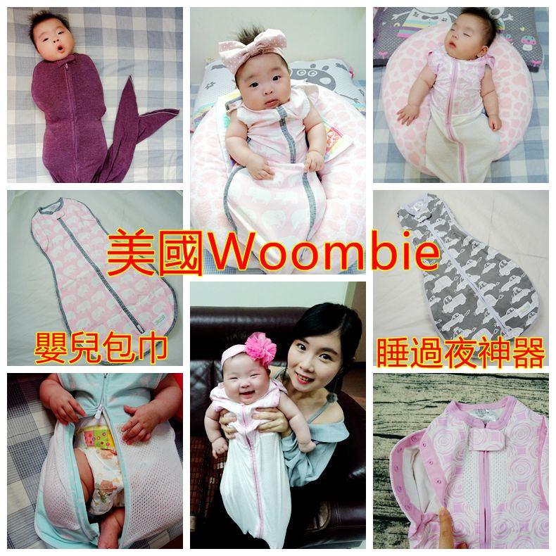 美國 WoombieWoombie 嬰兒包巾 (34)