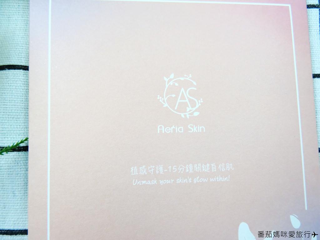 Aeria Skin面膜 (2)