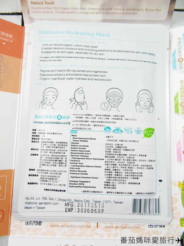 Aeria Skin面膜 (10)