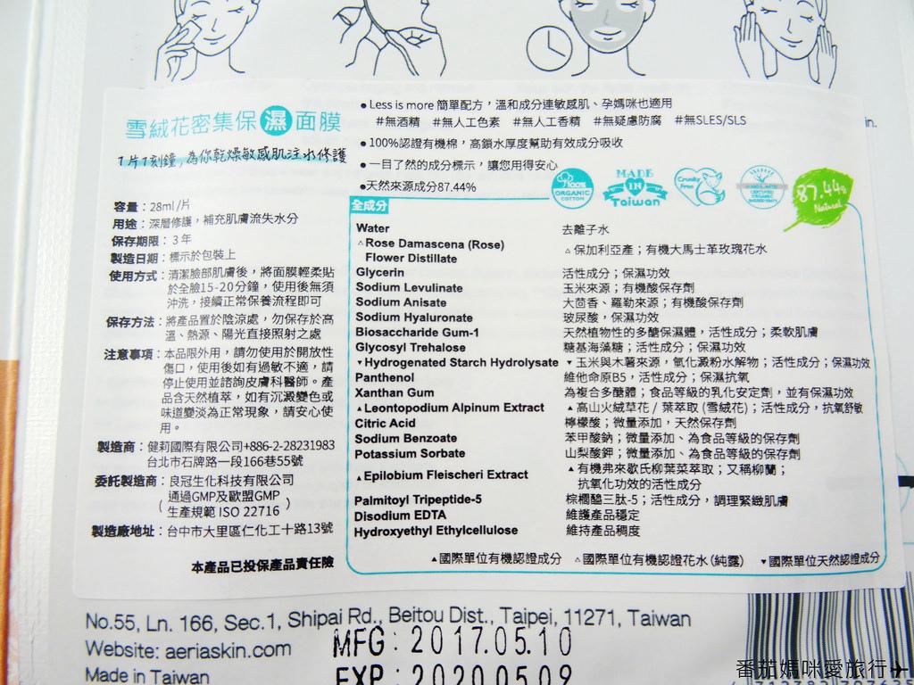 Aeria Skin面膜 (12)