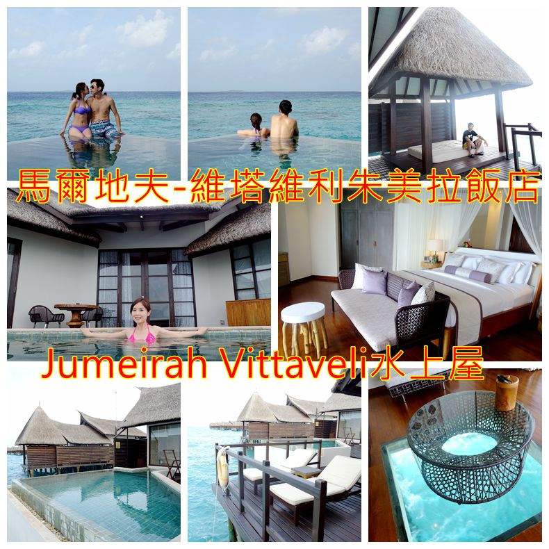 馬爾地夫-維塔維利朱美拉飯店 (Jumeirah Vittaveli)水上屋
