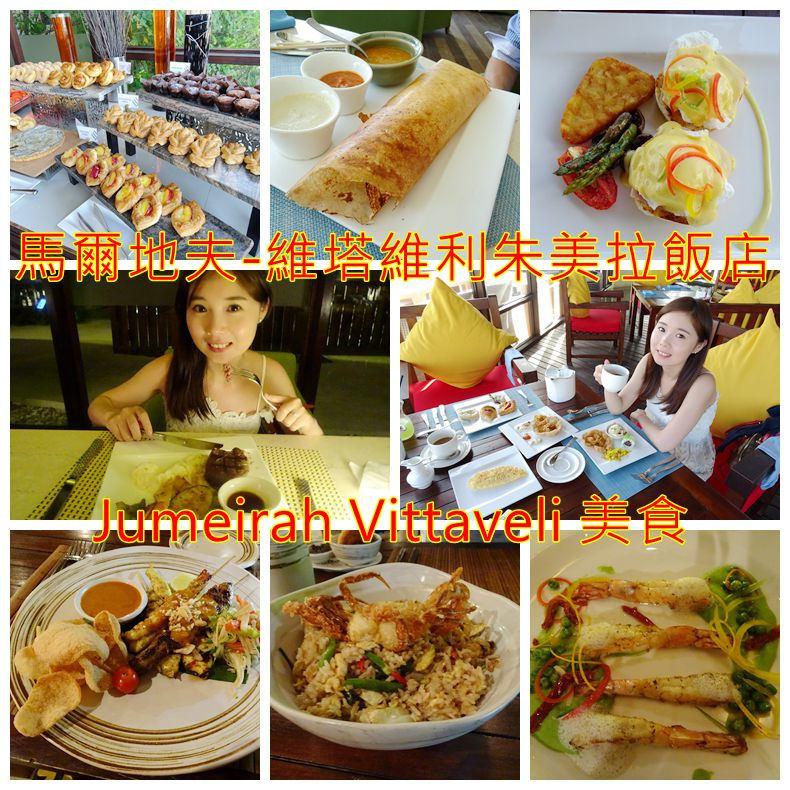 馬爾地夫-維塔維利朱美拉飯店 (Jumeirah Vittaveli)美食