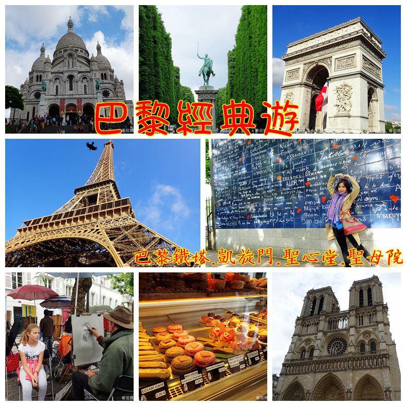 巴黎DAY2 巴黎鐵塔&凱旋門&聖心堂&聖母院&塞納河遊船