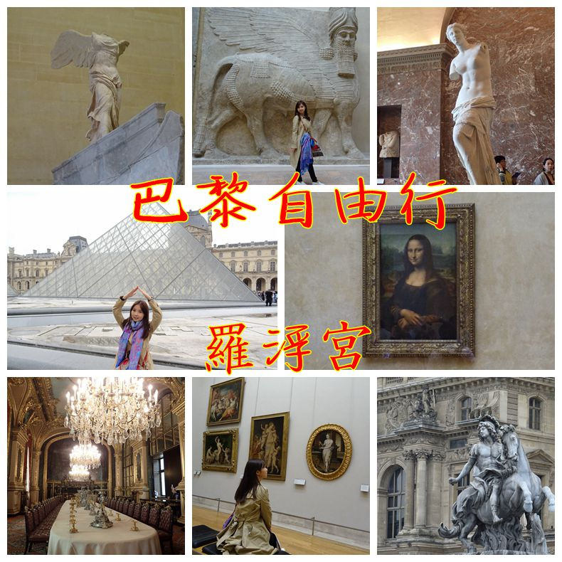 巴黎羅浮宮+回家 (1)