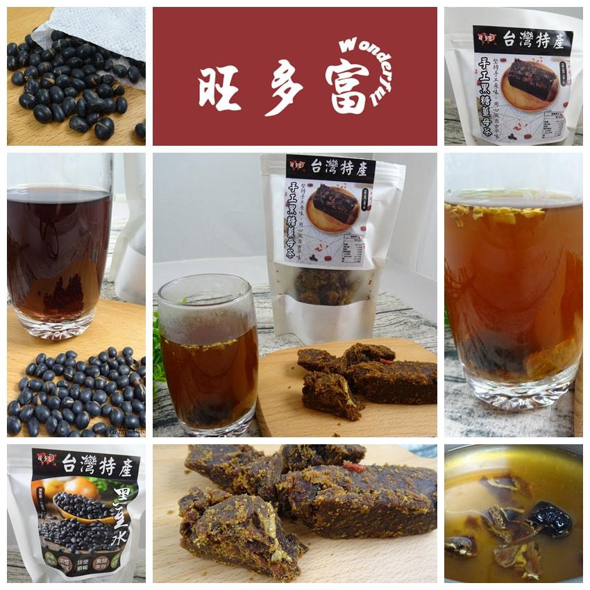旺多富黑豆水薑母茶 (20)