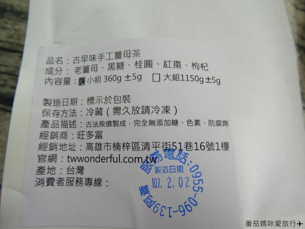 旺多富黑豆水薑母茶 (6)