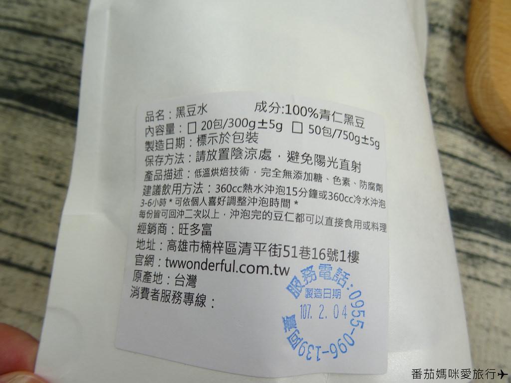 旺多富黑豆水薑母茶 (7)