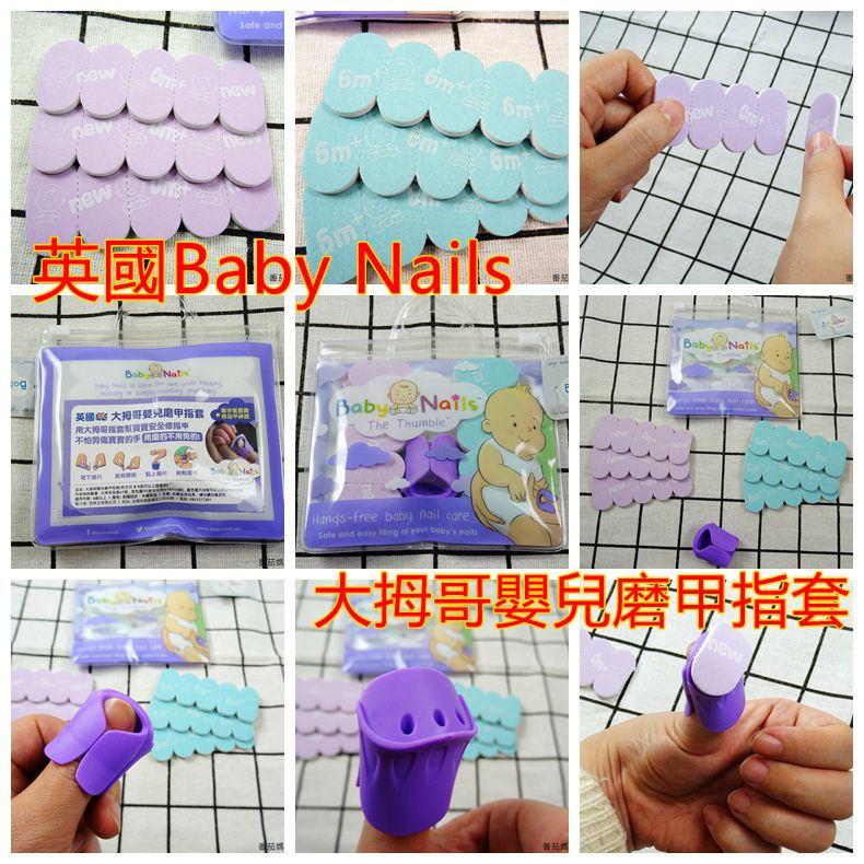 英國Baby Nails大拇哥嬰兒磨甲指套 (12)