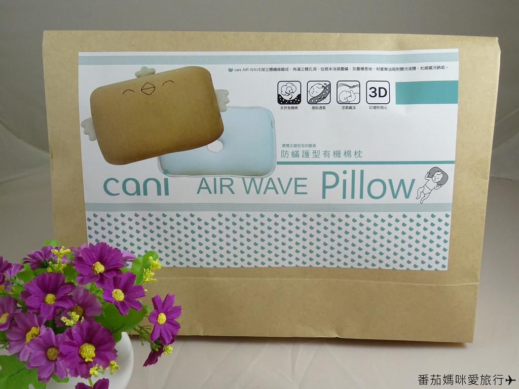 cani air wave 小雞枕 (1)
