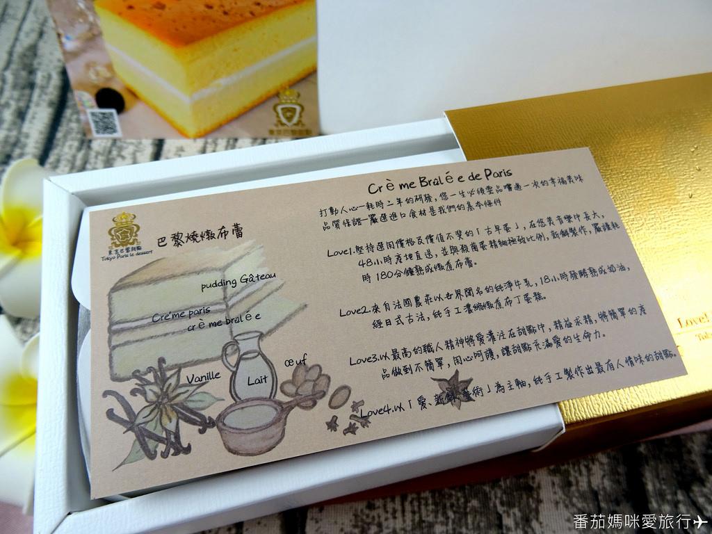 東京巴黎甜點 (5)