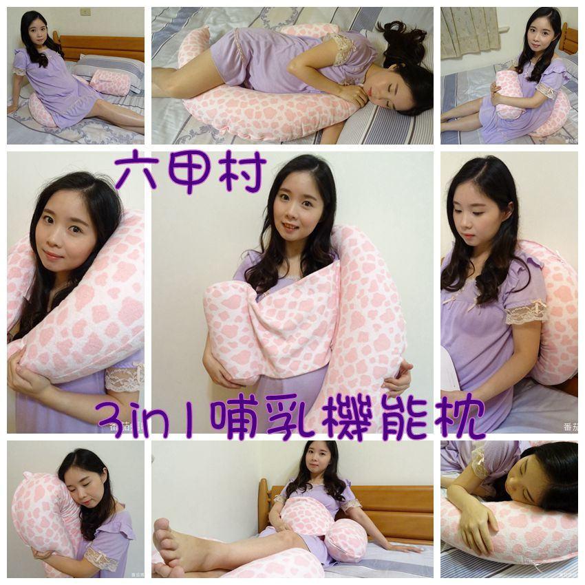 六甲村 3in1哺乳機能枕