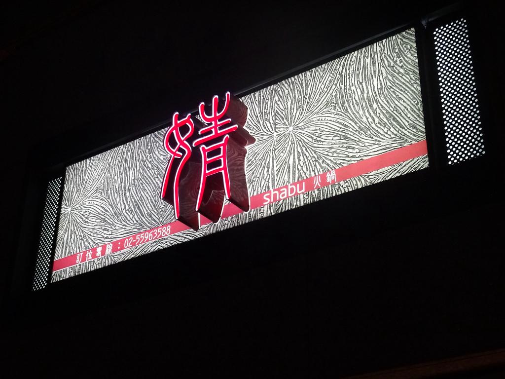婧火鍋 (1)