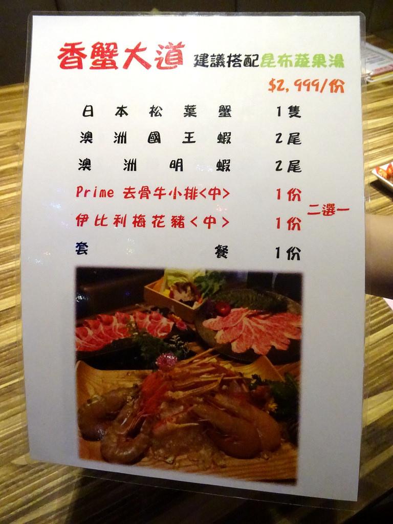 婧火鍋 (5)