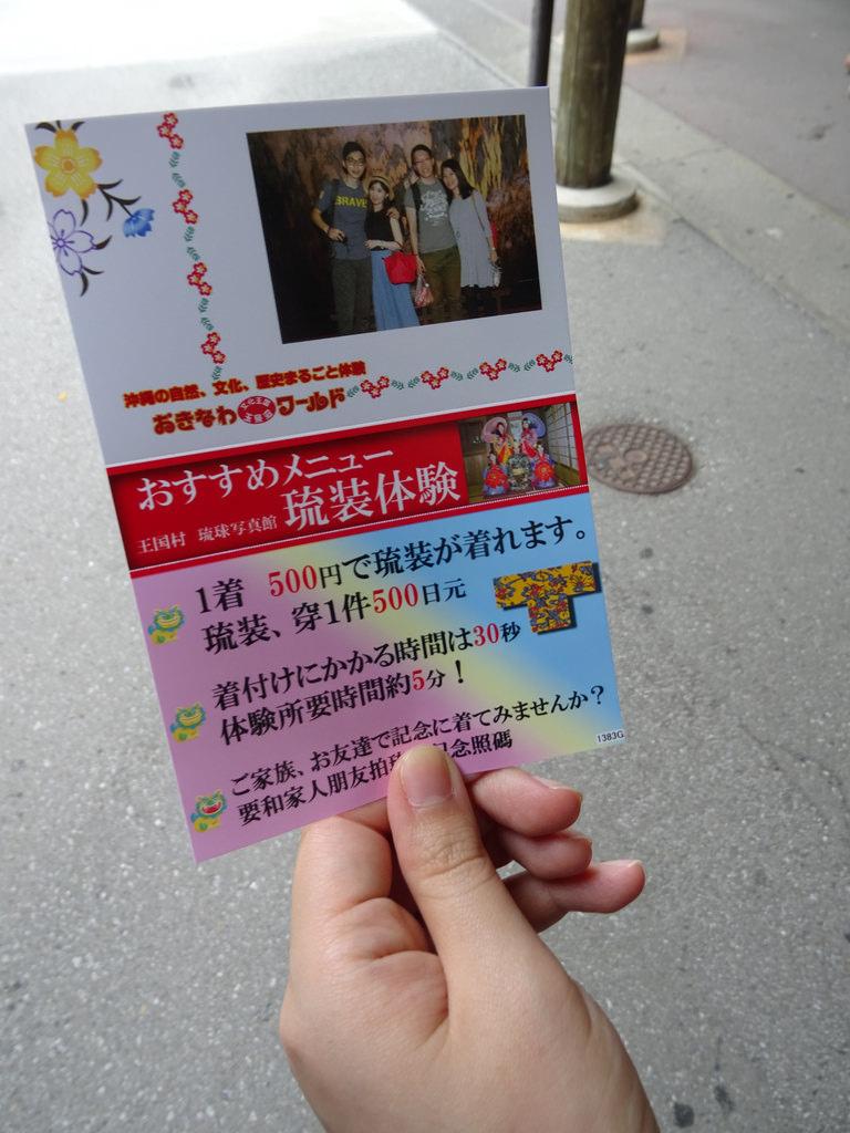沖繩Day1 (30)