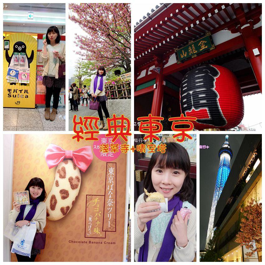 東京第一次自由行。經典東京。東京必去景點淺草寺