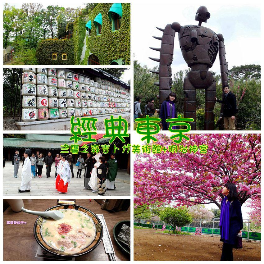 東京第一次自由行。經典東京。三鷹美術館+吉祥寺+明治神宮 (64)