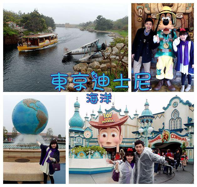東京第一次自由行。經典東京。迪士尼海洋 (1)