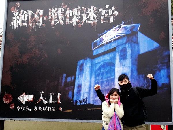 富士急樂園  (1)