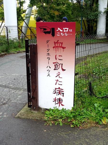 富士急樂園  (2)