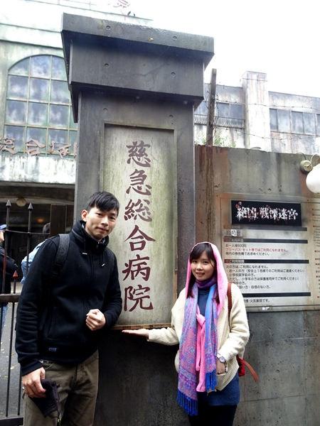 富士急樂園  (6)