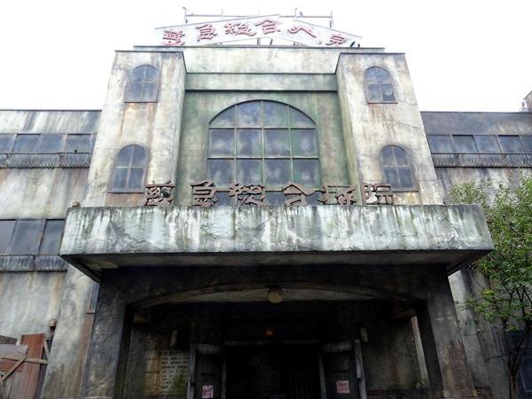 富士急樂園  (7)