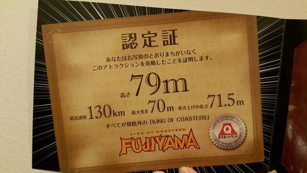 富士急樂園  (25)
