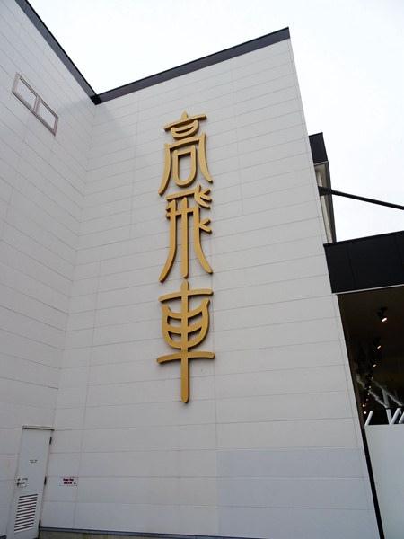 富士急樂園  (26)