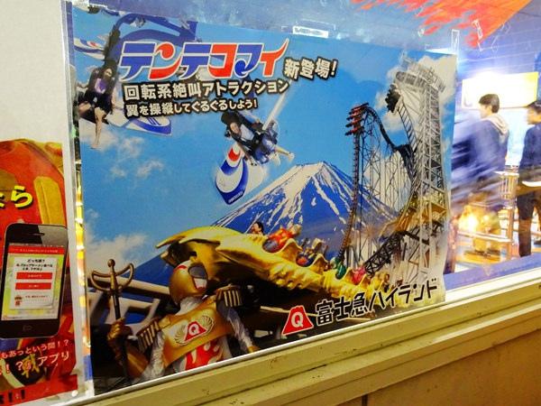 富士急樂園  (40)