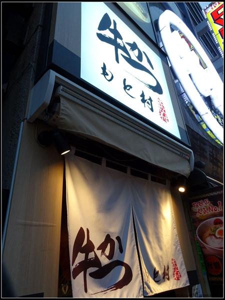 東京新宿炸牛排-牛かつ もと村 (2)