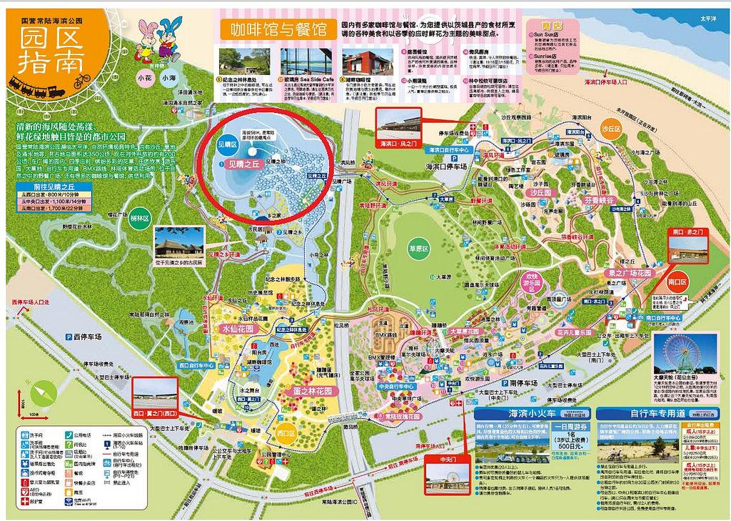 國營日立濱海公園map