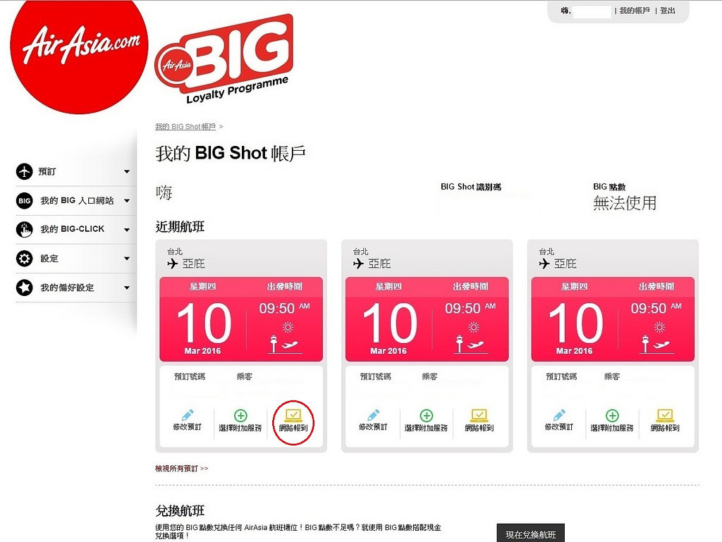 air asia web check in (1)
