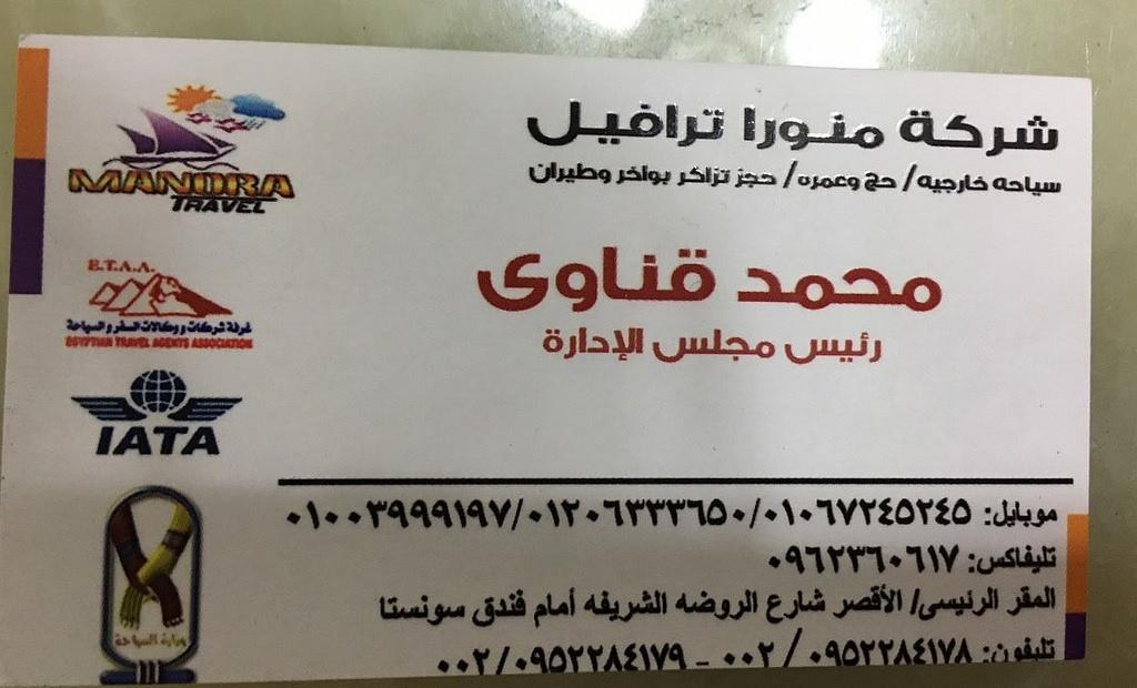 埃及熱氣球名片