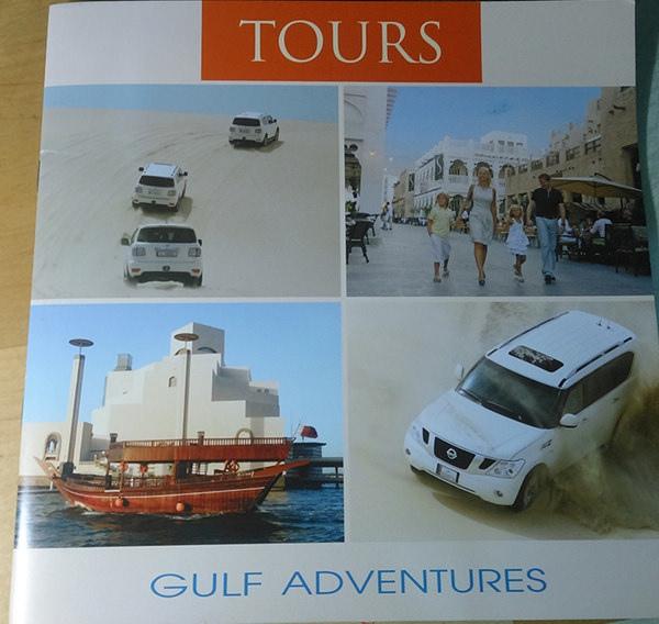 杜哈旅遊手冊