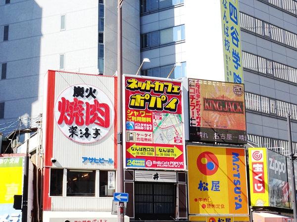 難波 LiVEMAX 酒店 (17)