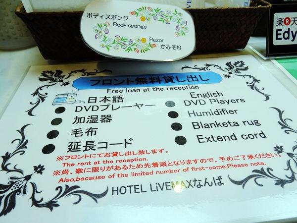 難波 LiVEMAX 酒店 (25)