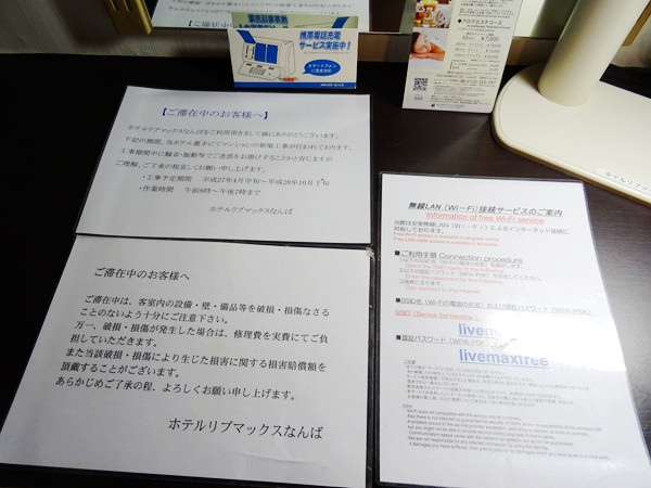 難波 LiVEMAX 酒店 (11)
