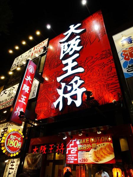 道頓堀逛街&美津大阪燒&本家章魚燒&爺爺起司蛋糕 (2)