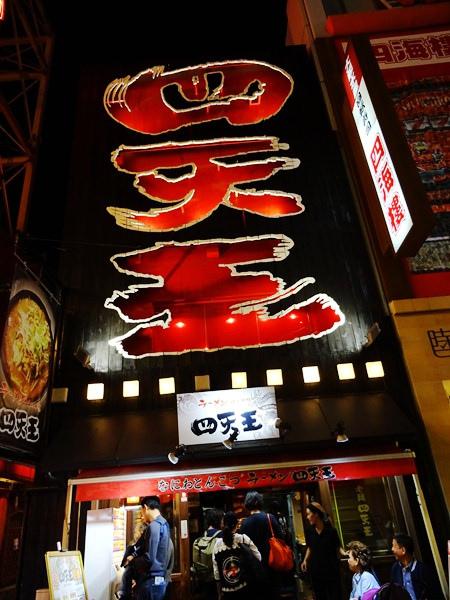道頓堀逛街&美津大阪燒&本家章魚燒&爺爺起司蛋糕 (21)
