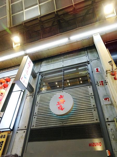 道頓堀逛街&美津大阪燒&本家章魚燒&爺爺起司蛋糕 (24)